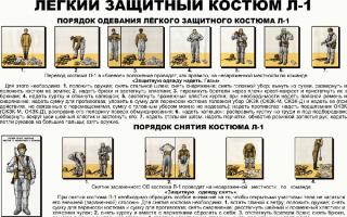 Защитный костюм л-1: описание, порядок одевания и снятия