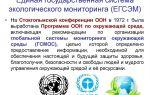 Единая государственная система экологического мониторинга (егсэм)