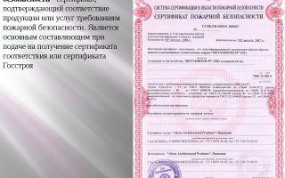 Сертификат соответствия пожарной безопасности: как получить и что это?