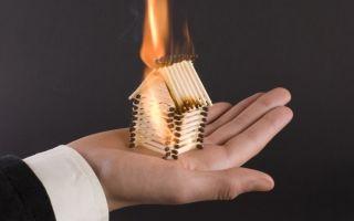 Страхование от огня и страхование от пожаров в россии