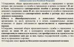Федеральный закон рф 283 от 30.12.2012