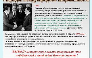 Договор об ограничении систем пво 1972 года
