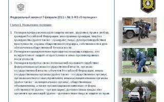 Федеральный закон рф 3-фз от 07.02.2011 о полиции