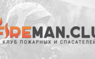 Статьи пользователей | fireman.club