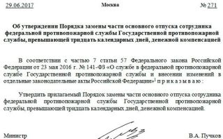 Приказ мчс россии 271 от 29.06.2017 порядок замены отпуска денежной компенсацией