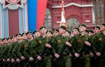 Вооруженные силы российской федерации ( вс рф )