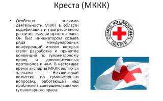 Международный комитет красного креста (мккк)