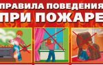 Учим ребенка правильно реагировать при пожаре: правила поведения