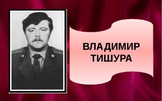 Тишура владимир иванович. герой чернобыля.