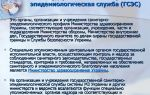 Государственная санитарно-эпидемиологическая служба российской федерации