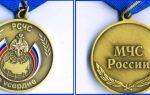 Медаль мчс «за усердие»