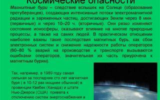 Космические опасности и угрозы