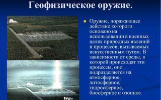 Геофизическое оружие. определение. последствия применения.