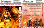 Каталог организаций | fireman.club