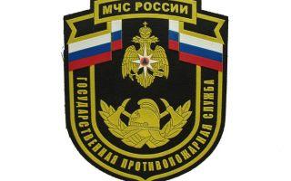 Государственная противопожарная служба (гпс) мчс россии