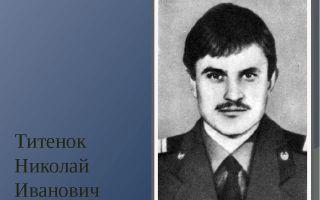 Титенок николай иванович. герой чернобыля.