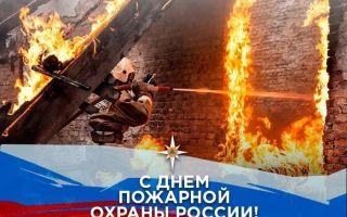 День пожарной охраны россии (30 апреля)