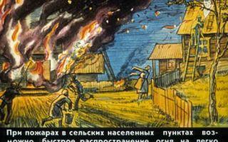 Тушения пожаров в сельской местности: конспект