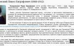 Комаровский павел евграфович (1868-1912)