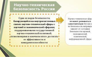 Государственная научно-техническая программа «безопасность»