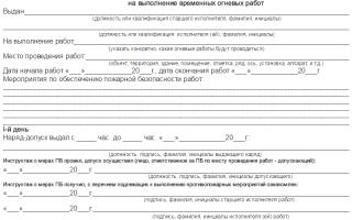 Наряд-допуск на выполнение огневых работ: порядок оформления