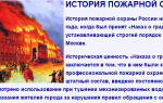 Специальная пожарная охраны россии: становление и шаги в истории