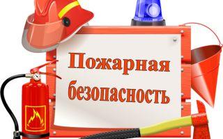 Пожарная безопасность что это такое