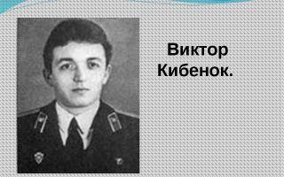 Кибенок виктор николаевич. герой чернобыля.