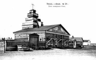История пожарной охраны омской области (1716-1945)