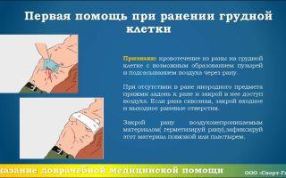 Оказание помощи при ранении грудной клетки