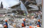 Ликвидация последствий землетрясений