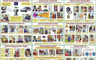 Действия при авариях и катастрофах