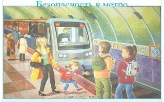 Правила безопасности в метрополитене: разбор ситуаций