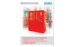Техническое обслуживание ауп с прибором приемно-контрольным и управления с2000-аспт