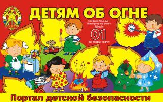 Пожарная безопасность детям