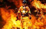 О пожарных и спасателях