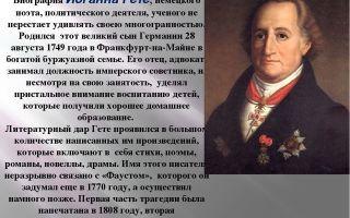 Из биографии йоганна вольфганга гете (малоизвестные факты)