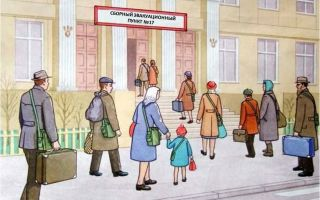 Сборный эвакуационный пункт: организация, назначение, оборудование
