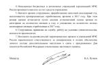 Приказ мчс россии 542 от 24.11.2017 премия ко дню спасателя