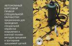 Автономный бортовой прибор специальной обработки