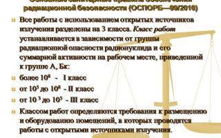 Работа с радиоактивными веществами (с открытыми источниками излучения)