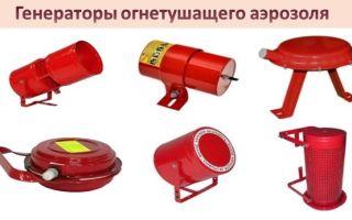 Генераторы огнетушащего аэрозоля: виды, применение, плюсы и минусы