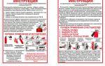 Огнетушители: инструкция по применению и использованию