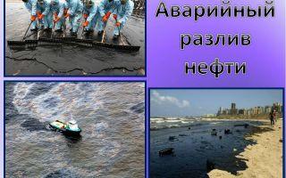 Аварийный разлив нефтепродуктов