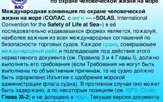 Конвенция по охране человеческой жизни на море