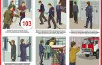 Пожарная тревога: виды и действия персонала на объекте