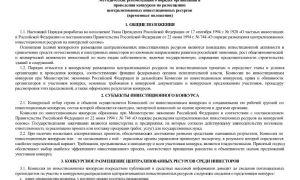 Рекомендации о порядке организации проведения пту и птз