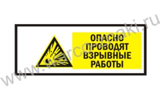 Безопасность в зоне взрывных работ