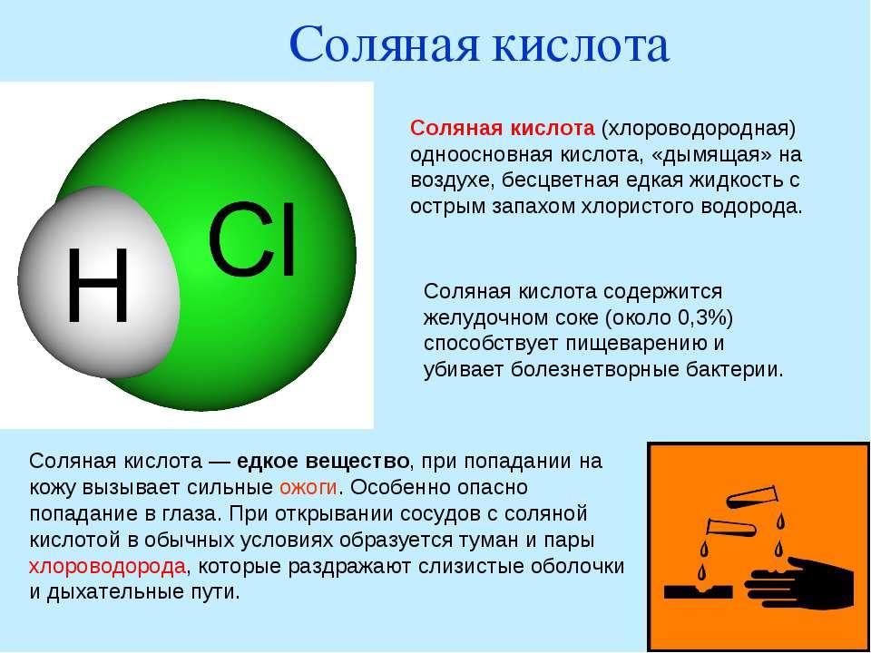 плотность 10 соляной кислоты